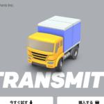 【Transmit 5】macOS用ファイル転送アプリ有料FTPクライアントソフトを使ってみる