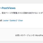 【WP-PostViews】プラグインでwordpressの管理画面で投稿や固定ページの閲覧数(表示数)が分かるプラグイン