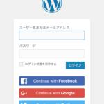 【SNSログイン】wordpressをfacebookやtwitter、Google+でログインする。