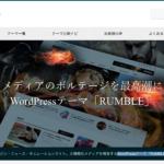 TCDのWordPressテーマ「RUMBLE」を買ってみた。パーマリンクでpostnameでエラーがでた