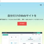 無料で作れるホームページ: Zoho Sitesを使ってみる