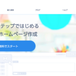 【One Pageサービス終了】お知らせと今後のスケジュール