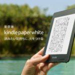 【Wi-Fi + 無料4G / 3G】Kindle Paperwhite、電子書籍リーダー、防水機能搭載、Wi-Fi + 4G、32GB(Newモデル)