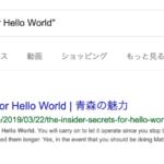 [The Insider Secrets for Hello World] 謎の投稿?勝手に投稿されている。WordPressの投稿でスパムなのか?